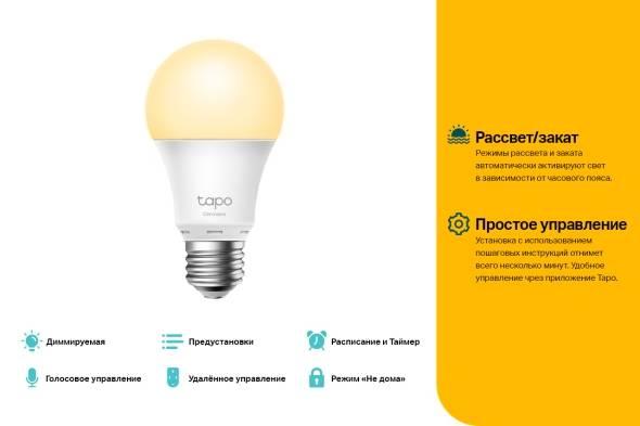 Обзор Умной Лампочки TP-Link Tapo L510E — Подключение к Алисе по WiFi и Настройка Через Умную Колонку Яндекс