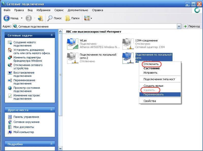 Dns-сервер не отвечает в windows 10, 8, 7. что делать и как исправить?