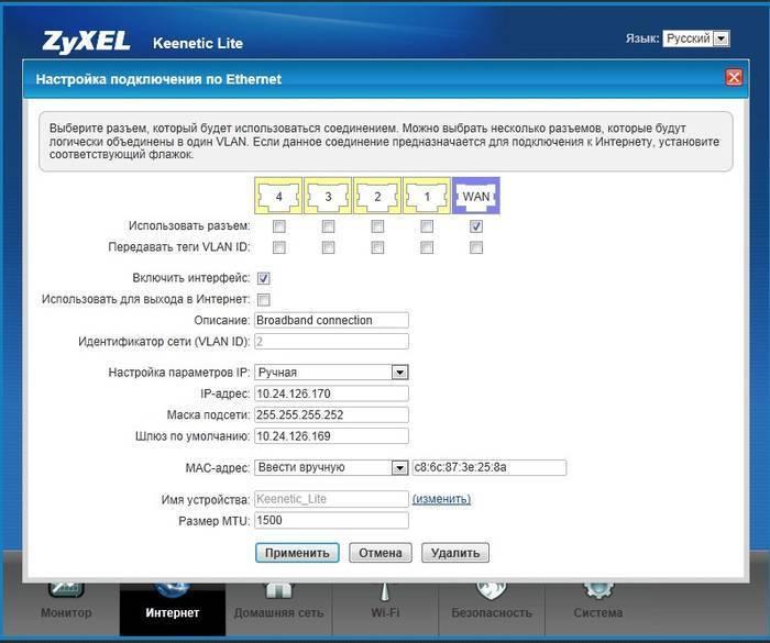 Обзор и все способы настройки интернет-центра zyxel keenetic giga