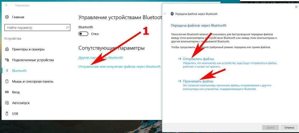 Как включить блютуз на ноутбуке windows 7, 8, 10