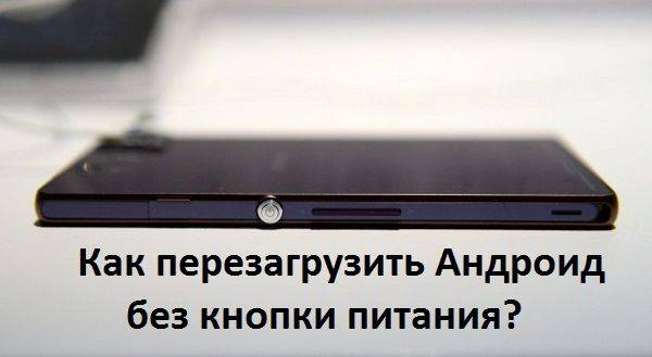 Xiaomi redmi: неисправная кнопка включения как включить смартфон? способы решения проблемы