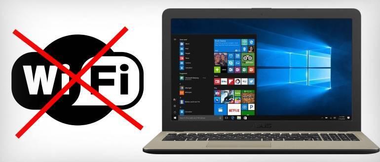 Что делать если пропадает интернет на ноутбуке