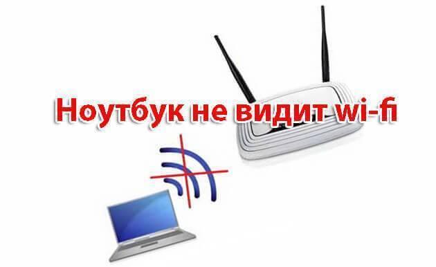 Что делать, если ноутбук не видит wi-fi-сеть