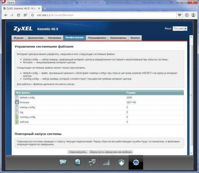 Zyxel keenetic: прошивка и обновление роутера   a-apple.ru