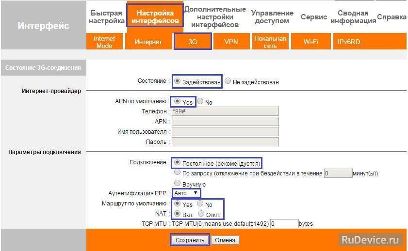 Upvel ur 104an и 101au: настройка параметров ростелекома