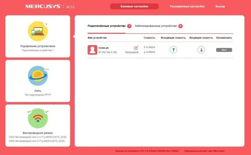 Обзор mercusys mw309re - подключение и настройка усилителя wifi репитера - вайфайка.ру