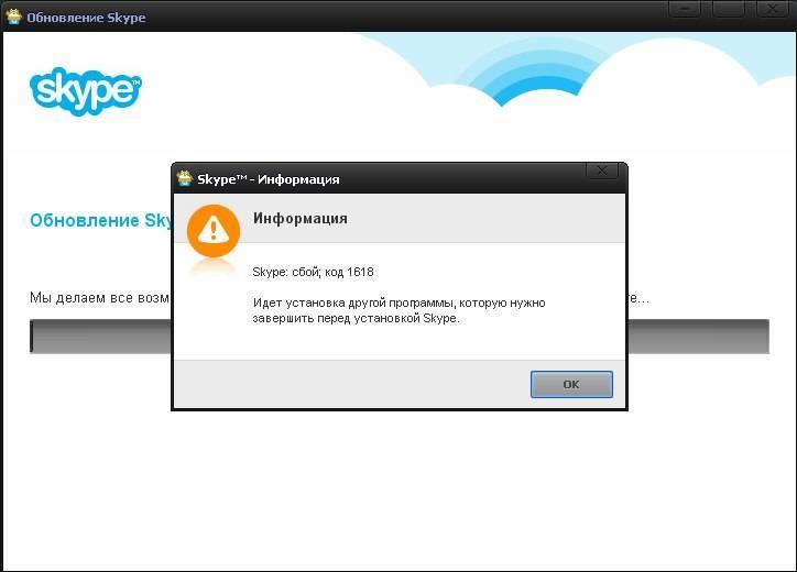 Скайп не работает и пишет «не удалось установить соединение»