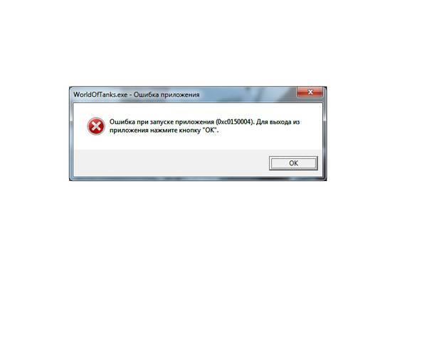 Как исправить ошибку «appcrash» в windows 7
