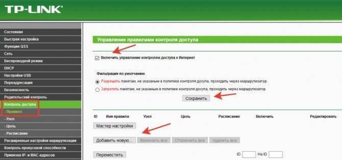 Как закрыть доступ к настройкам роутера tp-link? надежно защищаем настройки паролем и фильтрацией по mac адресам