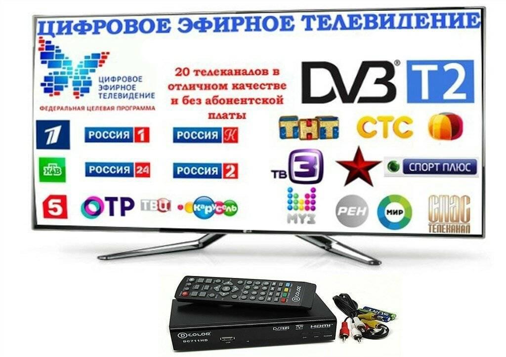 Что нужно для приема цифрового эфирного телевидения? как принимать сигнал и смотреть t2?