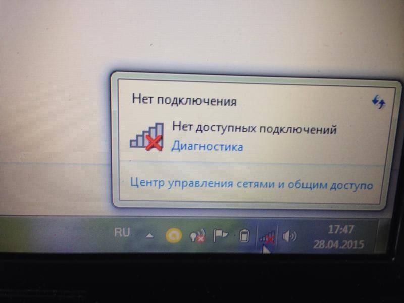 Ноутбук не видит wifi сети windows 7 красный крестик