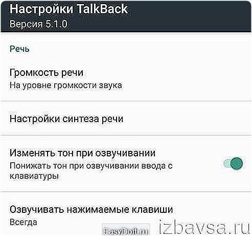 Как убрать специальные возможности на самсунге. предварительные настройки специальных возможностей и talkback на аппарате samsung