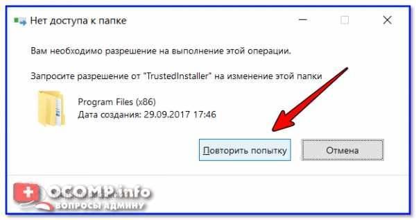 Не удаляется папка на компьютере windows 10 нет прав