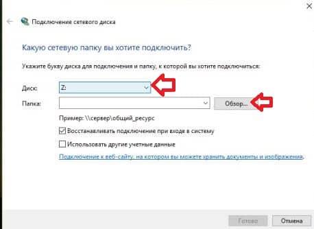 Способы подключения сетевого диска в операционной системе windows 10