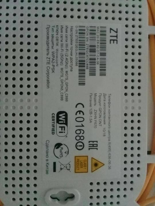 Настройка gpon-роутера zte zxhn 670 от мгтс | gpon-mgts.ru