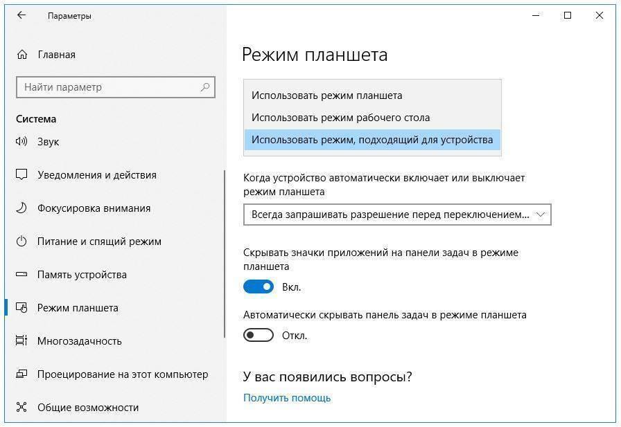 Windows 10: как выключить полноэкранный режим меню пуск