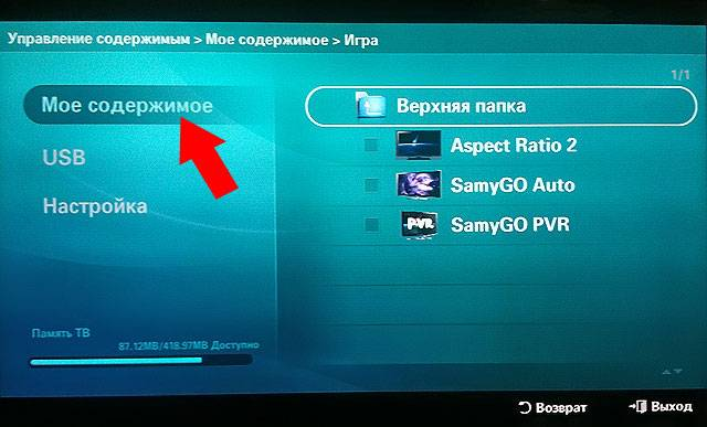 Что делать, если телевизор не воспроизводит видео с флешки? почему телевизор не видит и не показывает фильм? почему не поддерживает флешку?