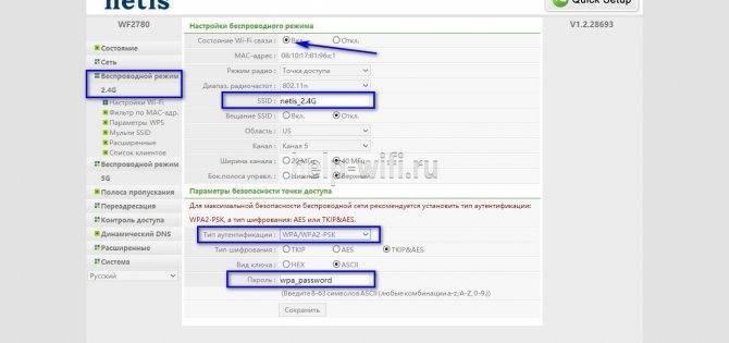 Обзор wifi роутера netis wf2880 — правдивый отзыв и тест на скорость - вайфайка.ру
