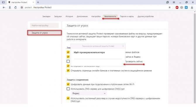Открывается браузер сам по себе с рекламой: что делать – windowstips.ru. новости и советы