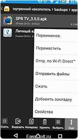Как передать приложение по блютузу, с телефона, андроид, айфон