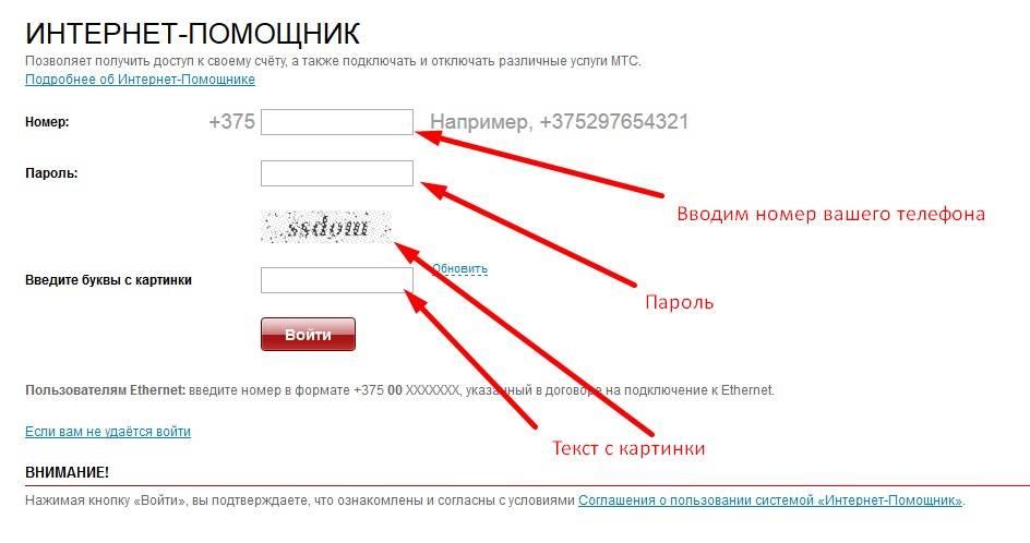 Мобильный помощник мтс - подключить, отключить, регистрация тарифкин.ру мобильный помощник мтс - подключить, отключить, регистрация