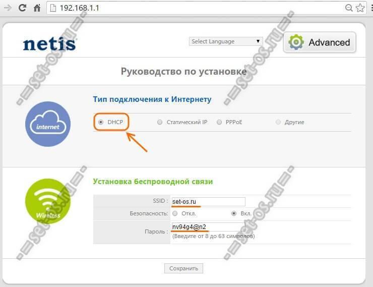 Настройка роутера netis — как зайти на сайт netis.cc в личный кабинет, сменить пароль и подключить интернет?
