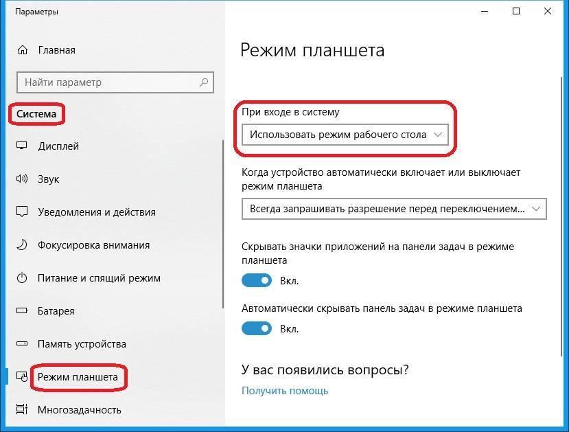 Как работать в планшетном режиме на ноутбуке с windows 10
