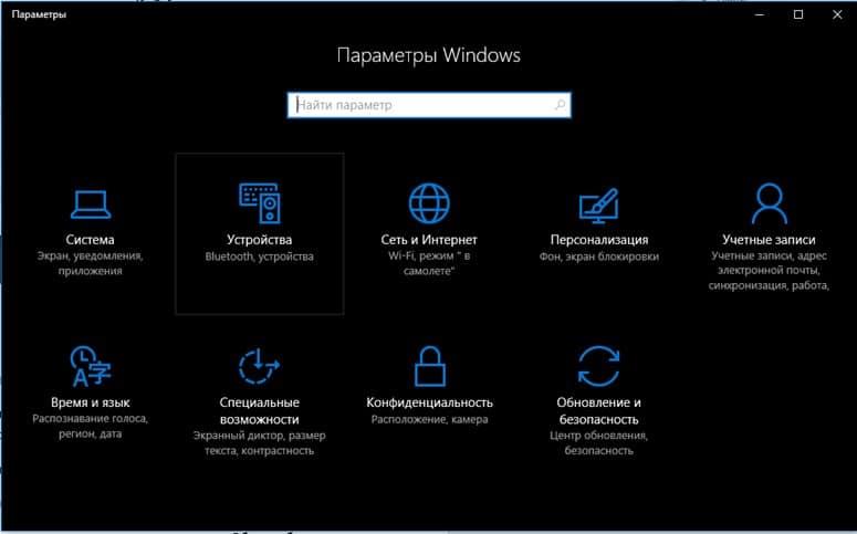 Как подключить беспроводные наушники к компьютеру или ноутбуку на windows 10 | win10m.ru