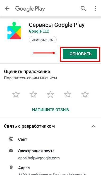 В приложении сервисы google play произошла ошибка