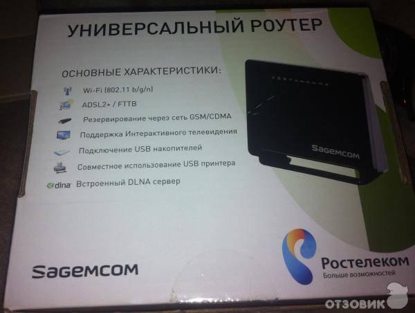 Sagemcom 2804 | настройка оборудования