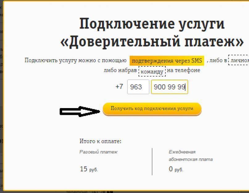Доверительный платеж билайн на домашний интернет и телевидение: условия подключения