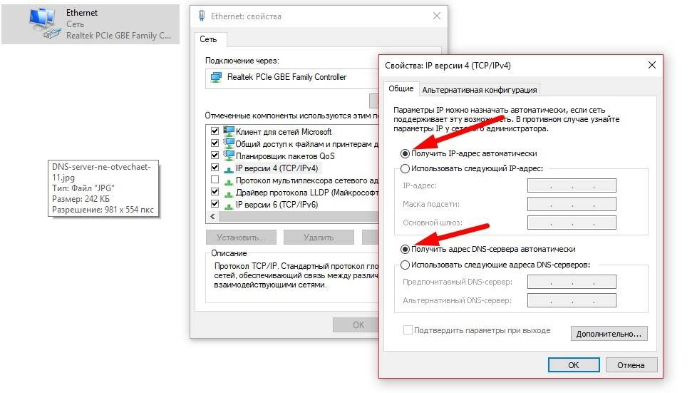 "Как исправить ошибку ""dns probe finished nxdomain""? в windows 10, 8, 7"