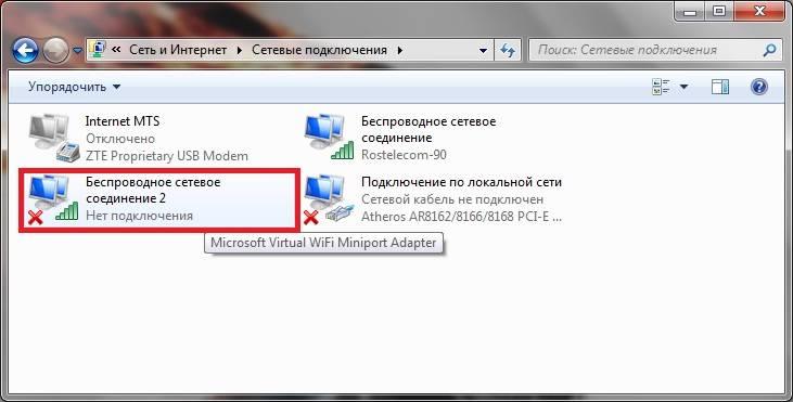 Как раздать wi-fi с ноутбука на windows 10?