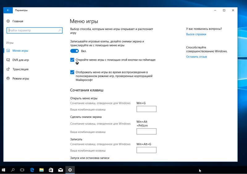 Как повысить производительность в играх на ноутбуке, повышение быстродействия windows 10