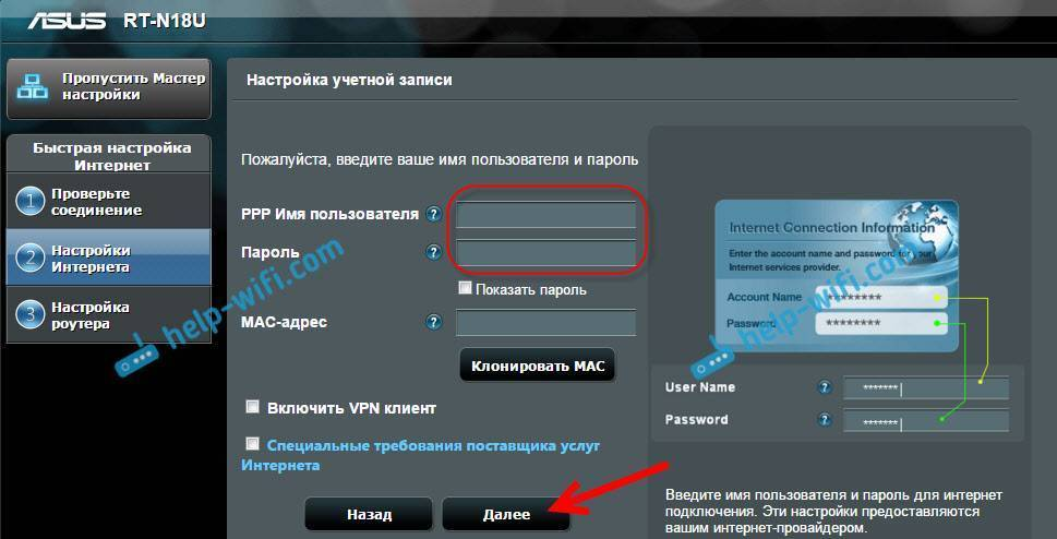 Настройка роутера asus rt-n18u. подключение, настройка интернета и wi-fi сети