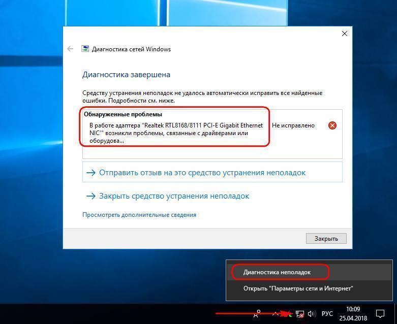 Исправлено: не удалось запустить размещенную сеть в windows 10