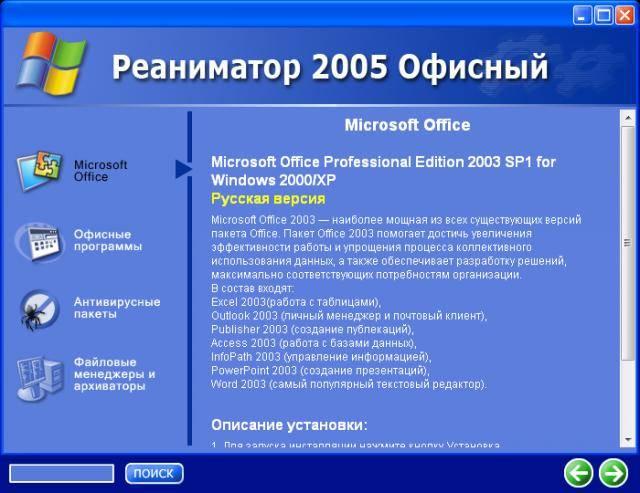 Как сделать диск реаниматор windows 7? - вайфайка.ру