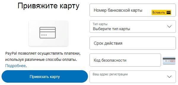 С какими картами работает paypal в россии