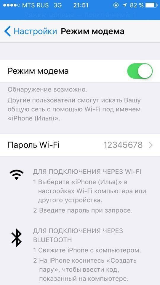 Как с андроида раздать интернет на айфон