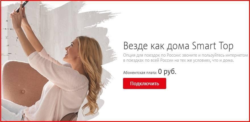 Услуга мтс «везде как дома россия» - описание и подключение
