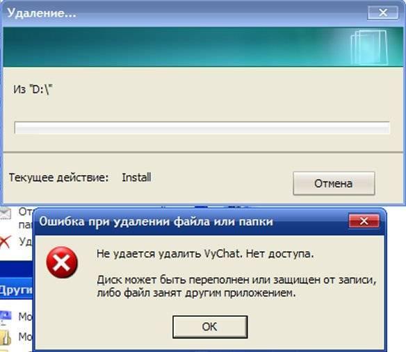 Утилита для удаления файлов которые не удаляются? - компьютеры, планшеты и программы, доступно обо всём.