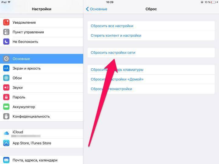 Плохо ловит (не работает) wi-fi на iphone или ipad  | яблык