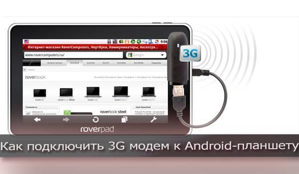 Как подключить модем к андроиду - проверенные способы тарифкин.ру как подключить модем к андроиду - проверенные способы