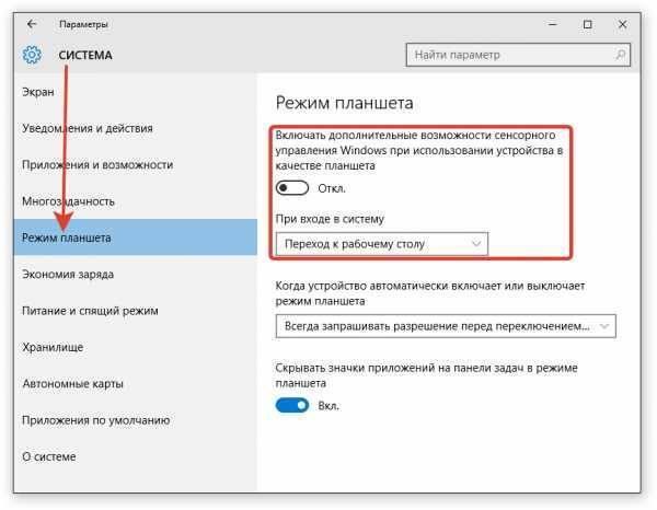 Выключить режим планшета на ноутбуке: windows 10, пошагово