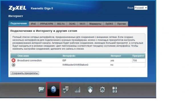 Настройка роутера zyxel keenetic 4g (ii и iii): пошаговые инструкции | a-apple.ru