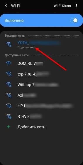 Как узнать пароль от подключённого wi-fi на android и ios