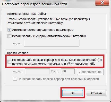 Err proxy connection failed на телефоне android. как исправить?