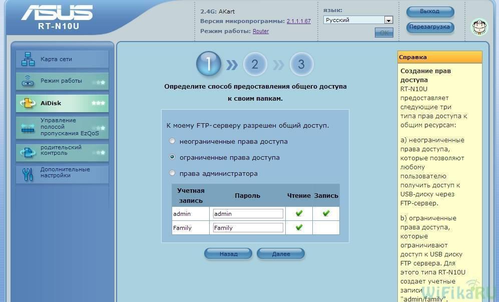 Как Настроить FTP-сервер На Роутере Asus — Вход на 192.168.0.100:2121 через AiDisk