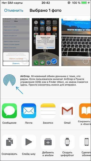 Управляем mac удаленно с iphone или ipad