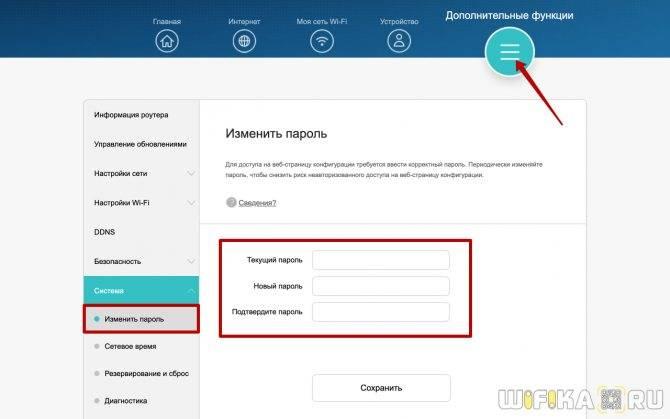 Как можно узнать пароль от своего wifi